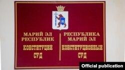 Вывеска конституционного суда республики Марий Эл на двух языках