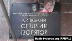 Никакое решение апелляционного суда Киева не изменит судьбу Юлии Тимошенко. Она в любом случае останется за решеткой.
