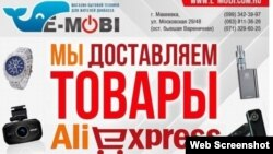 Інтернет-магазин у Макіївці пропонує послуги з доставки замовлень AliExpress