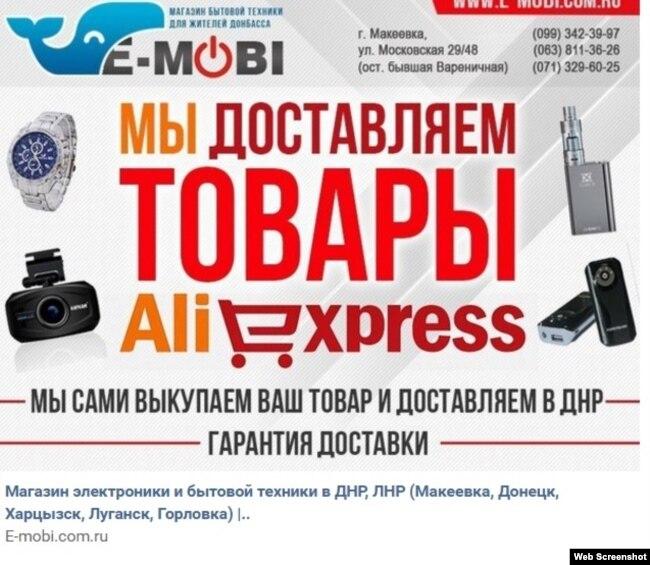 Интернет-магазин в Макеевке предлагает услуги по доставке заказов AliExpress