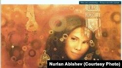 Картина Нурлана Абишева «Мен сені сағынғанда» (Когда я по тебе скучаю).