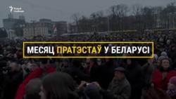 Як прайшоў першы месяц пратэстаў у Беларусі