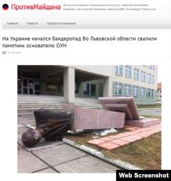 Скріншот з сайту «ПротивМайдана»