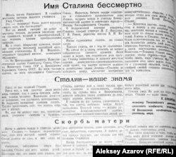 Сообщения о траурных митингах по случаю смерти Сталина, опубликованные в марте 1953 года в газете «Семиреченская правда» (Талды-Курган).