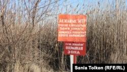 Предупредительная надпись на входе в охраняемую зону «Ак Жайык».