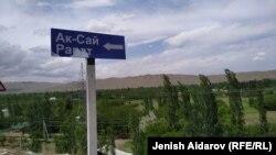 Кыргызстан менен Тажикстандын чек арасындагы Ак-Сай айылы.