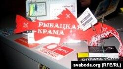 Стужка зь беларускім арнамэнтам на бачным месцы ў краме