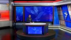 پنج دقیقه با خبر؛ ۸ بهمن ۹۸