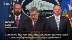 В США опубликован доклад Роберта Мюллера. «Сговора нет, препятствования правосудию нет»