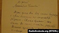 Лист Максима Рильського до Михайла Вериківського
