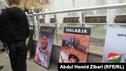 معرض للصور بمناسبة الذكرى25 لقصف حلبجه