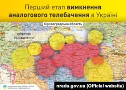 Покриття цифрового телебачення в Кіровоградській області