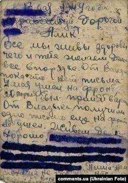 Одно из конфискованных писем. 1944