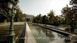 کاخی که بوی قاجار میدهد