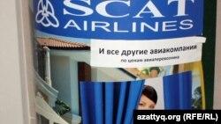 Scat компаниясының жарнамасы. Алматы, 21 ақпан 2013 жыл. (Көрнекі сурет)