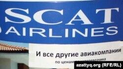 Scat компаниясының жарнамасы. (Көрнекі сурет).