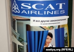 Scat компаниясының жарнамасы. Алматы, 21 ақпан 2013 жыл.