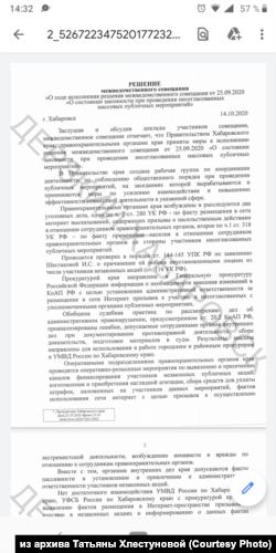 Решение по итогам межведомственного совещания ФСБ, УМВД, прокуратуры Хабаровского края, 14 октября 2020 года