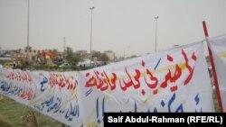 من شعارات المعتصمين في الكوت