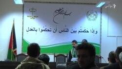 پنج تن در افغانستان به اتهام فساد اداری محاکمه شدند