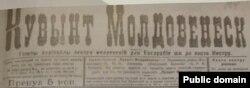 "Moldova, ""Cuvânt Moldovenesc"", Nr 28 (343), 25 martie 1918"