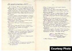 Рукапіс успамінаў Сяргея Новіка-Пяюна пра Зоську Верас