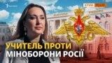Як учителька судиться із Чорноморським флотом Росії?