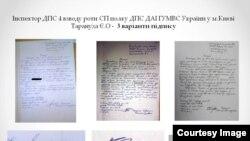 Докази фальсифікації рапортів інспекторів ДАІ