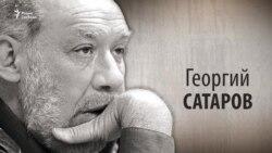Культ Личности. Георгий Сатаров