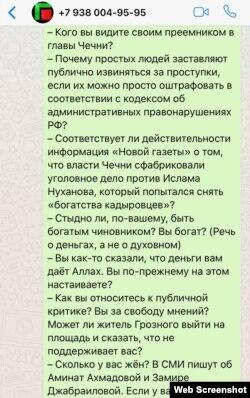 """Редакция """"Кавказ.Реалии"""" выслала на указанный номер телефона следующие вопросы"""