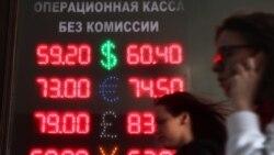 Փոխնախարարը ռուսական բորսայի ցնցումները Հայաստանի համար մտահոգիչ չի համարում, փորձագետն այլ կարծիքի է