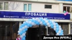 Шымкенттегі сотталғандарды әлеуметтік бейімдеу орталығы. 15 қараша 2017 жыл.
