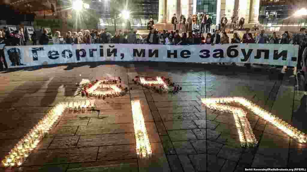 Ім'я Гонгадзе – Гія, та цифра 64, що були викладені на Майдані сотнями палаючих свічок, нагадують всім про те, як важливо пам'ятати цих людей і робити все, щоб не допустити нових трагедій. А також – просто поважати роботу журналістів, іноді непомітну, проте таку важливу для всього українського суспільства
