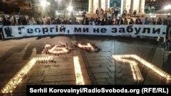 День памяти Георгия Гонгадзе, Киев, 16 сентября 2015 года