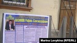Один из предвыборных плакатов кандидатов в депутаты маслихата в Семее. Иллюстративное фото.