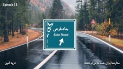 جاده فرعی ۱۳