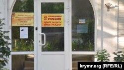 Офис партии «Справедливая Россия» в Севастополе на улице Льва Толстого, 22