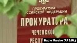 Нохчийчоь -- Нохчийчоьнан прокуратуран неIарехь, Соьлж-ГIала, 01ГIа2012
