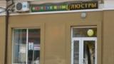 Магазин в Феодосии, иллюстрационное фото