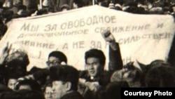 Участники демонстрации на площади Брежнева, ныне площадь Республики, держат плакат с надписью «Мы за свободное добровольное слияние и сближение...». Алматы, декабрь 1986 года. (Фотокопия из центрального государственного архива Алматы.)