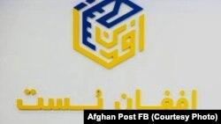 افغان پست