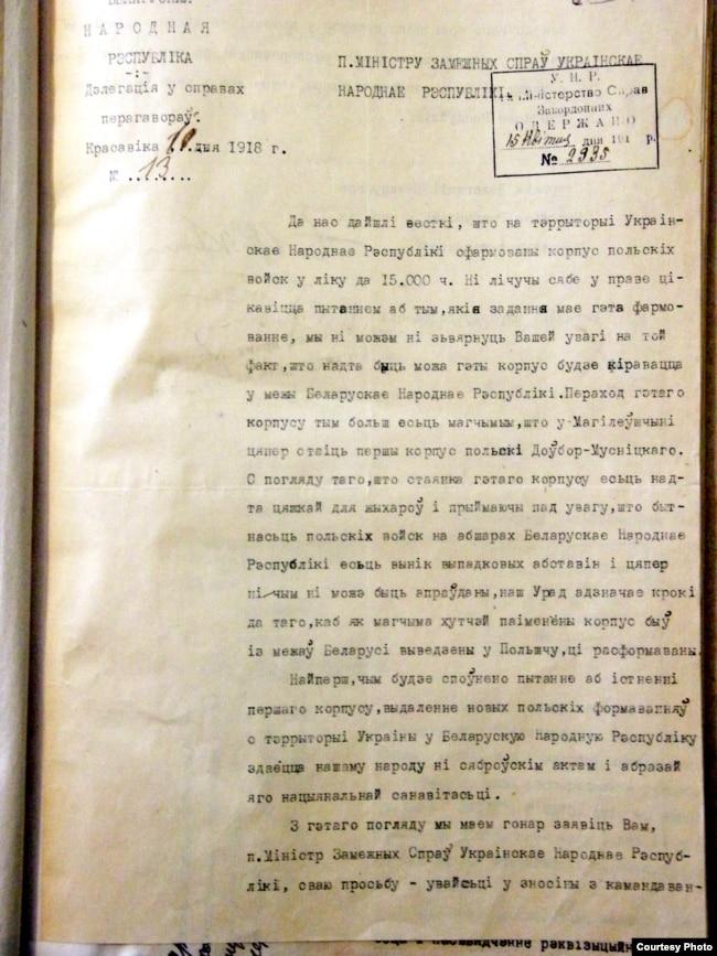 Нота пратэсту БНР у сувязі зь перакіданьнем польскага корпусу на мяжу зь Беларусьсю