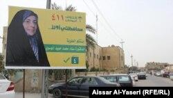 احدى المرشحات لمجلس محافظة النجف