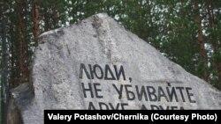 """Камень на входе в """"Сандармох"""""""