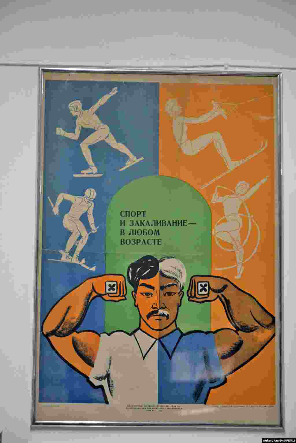 Это чуть ли не единственный казахстанский плакат на выставке.Как видно, он содержит призыв к здоровому образу жизни. Его выпустил в 1978 году Республиканский дом санитарного просвещения. Плакат создал художник Сергей Сухов.