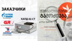 ქართული რკინიგზის რუსული კონტრაქტი