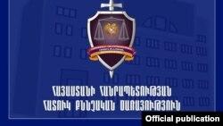 Armenia - Special Investigatory Service , logo