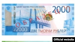 Russia -- 200 2000 rubles -- 12Oct2017