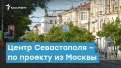 Центр Севастополя - по проекту из Москвы | Крымский вечер