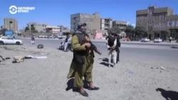 """""""Талибан"""" продолжает наступление на крупные города Афганистана"""